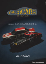 recoCARs(レコカーズ)Selection vol.NISSAN